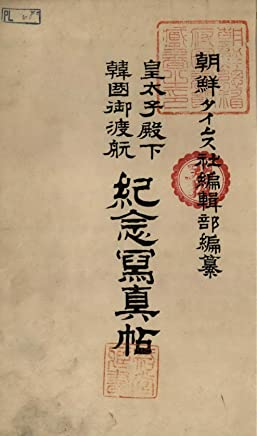Crown Prince: Commemoration photos of travelling to Kankunigo: Government-General of Chosen Library Collection (Chosen taimusu sha) (Japanese Edition)