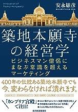表紙: 築地本願寺の経営学―ビジネスマン僧侶にまなぶ常識を超えるマーケティング | 安永 雄彦