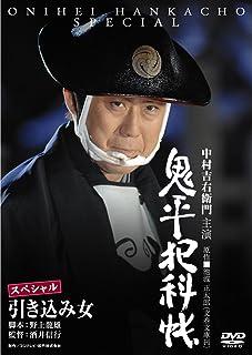 鬼平犯科帳スペシャル 引き込み女 [DVD]