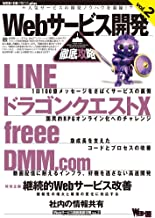 Webサービス開発徹底攻略 Vol.2 (WEB+DB PRESS plus)