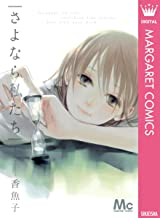 表紙: さよなら私たち (マーガレットコミックスDIGITAL) | 香魚子