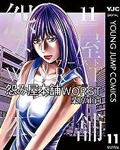 表紙: 怨み屋本舗WORST 11 (ヤングジャンプコミックスDIGITAL) | 栗原正尚