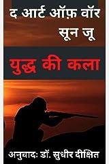 The Art of War : युद्ध की कला (Hindi Edition) Kindle Edition