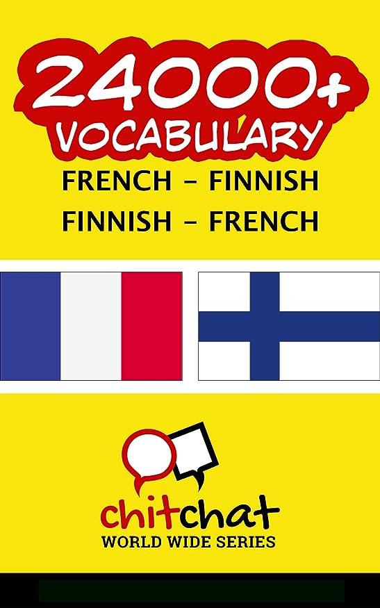 韻永遠にブランデー24000+ French - Finnish Finnish - French Vocabulary (French Edition)