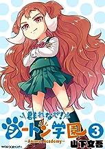 表紙: 群れなせ!シートン学園-Animal Academy-(3) (サイコミ×裏少年サンデーコミックス) | 山下文吾