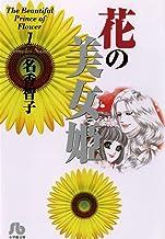 表紙: 花の美女姫(1) (コミック文庫) | 名香智子