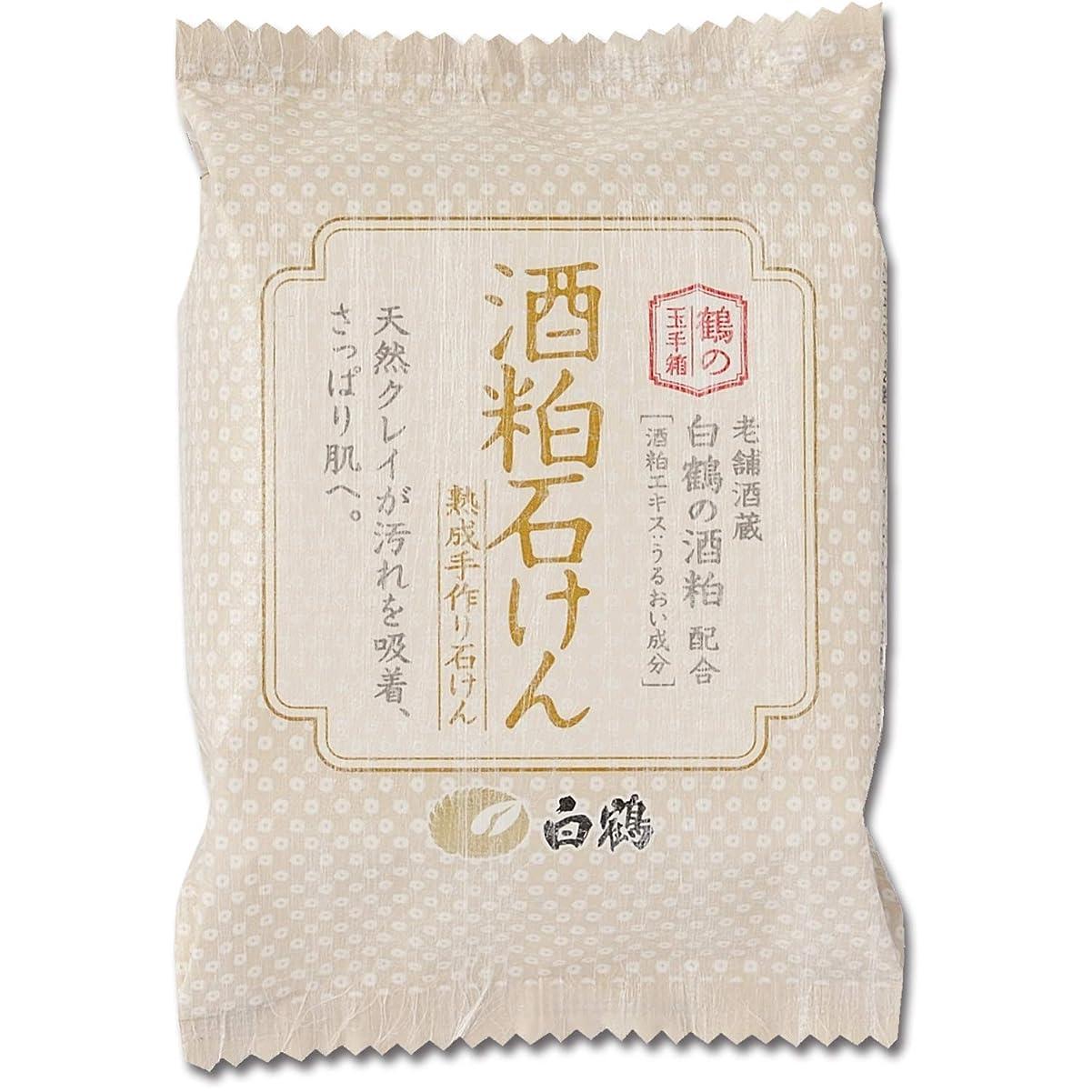 達成可能エイリアスアテンダント白鶴 鶴の玉手箱 酒粕石けん 100g (全身用石鹸)