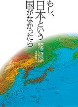 表紙: もし、日本という国がなかったら | ロジャー・パルバース