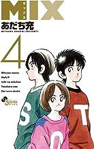 表紙: MIX(4) (ゲッサン少年サンデーコミックス) | あだち充
