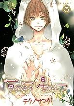 表紙: 草の冠 星の冠 (5) (バーズコミックス ルチルコレクション)   テクノサマタ