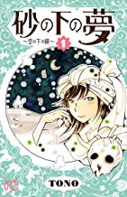 表紙: 砂の下の夢~空の下の緑~ 1 砂の下の夢~空の下の緑~ (プリンセス・コミックス) | TONO