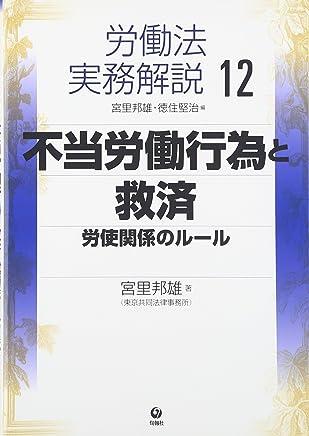 労働法実務解説〈12〉不当労働行為と救済―労使関係のルール
