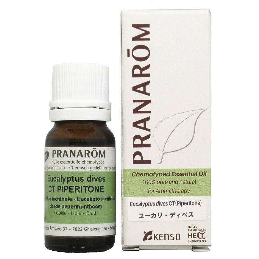 オリエントインシデント病弱プラナロム ユーカリディベス 10ml (PRANAROM ケモタイプ精油)