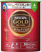 ネスカフェ ゴールドブレンド カフェインレス エコ&システムパック 60g×3本セット