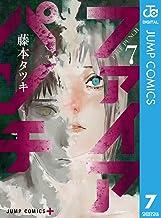 表紙: ファイアパンチ 7 (ジャンプコミックスDIGITAL) | 藤本タツキ