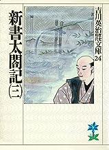表紙: 新書太閤記(三) (吉川英治歴史時代文庫)   吉川英治