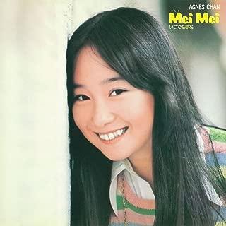 Mei Mei いつでも夢を