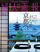 婦人画報 2020年10月号 (2020-09-01) [雑誌]