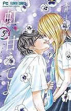 表紙: 虹、甘えてよ。(5) (フラワーコミックス) | 青木琴美