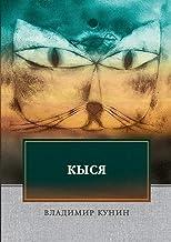 Кыся (Похождение кота) (Russian Edition)