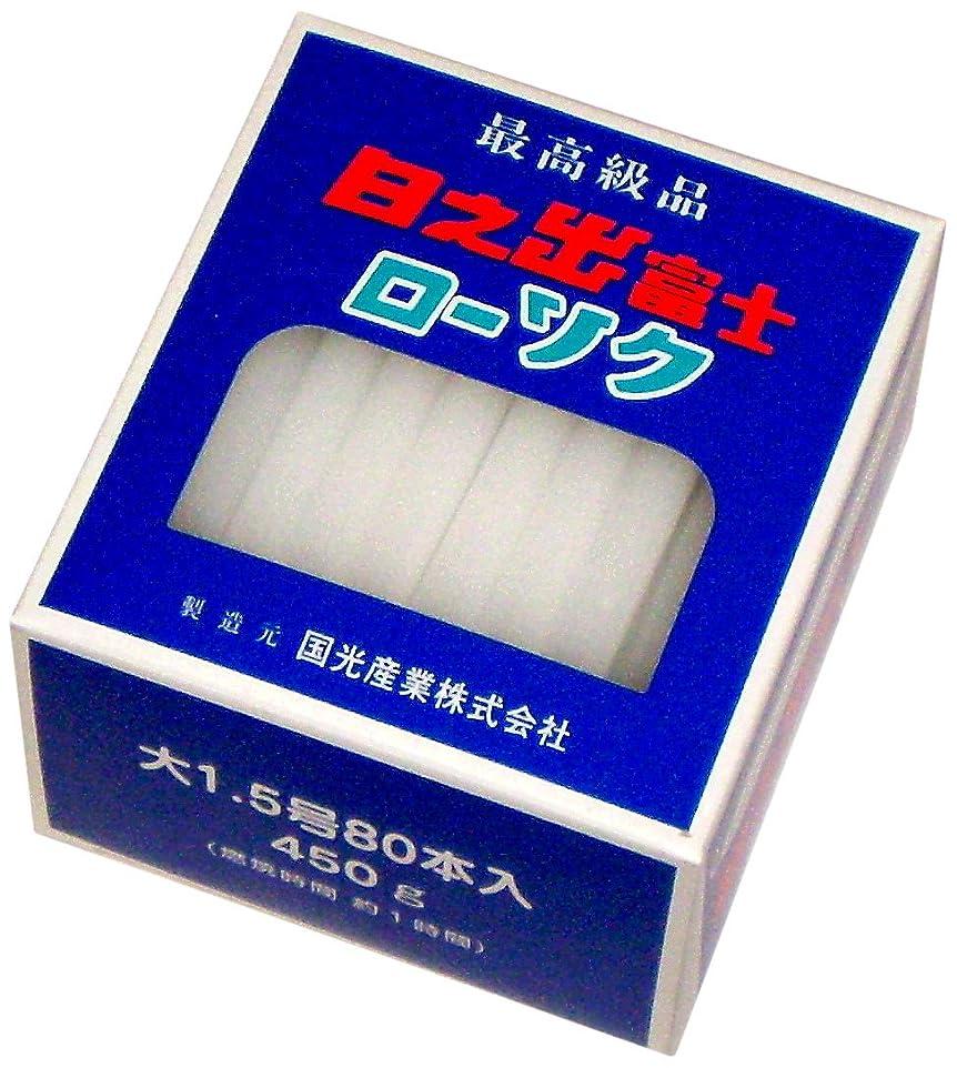 ミリメートルファイターどうやって国光産業の日之出富士ローソク 1.5号80本入 450g