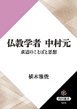 表紙: 仏教学者 中村元 求道のことばと思想 (角川選書) | 植木 雅俊