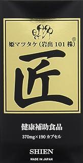 姫マツタケ(岩出101株(R)) 匠 370mg×190カプセル