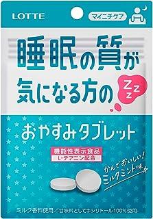 ロッテ マイニチケア おやすみタブレット(ミルクミント味) 13g ×10個