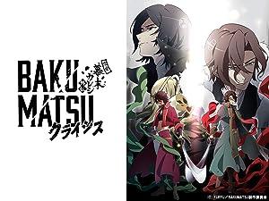 BAKUMATSUクライシス DVD