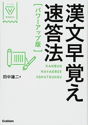 漢文早覚え速答法 パワーアップ版 (大学受験VBOOKS)