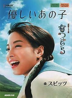 連続テレビ小説 なつぞら 優しいあの子 (NHK出版オリジナル楽譜シリーズ)