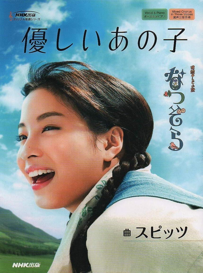 ティーンエイジャー控えめな短命連続テレビ小説 なつぞら 優しいあの子 (NHK出版オリジナル楽譜シリーズ)