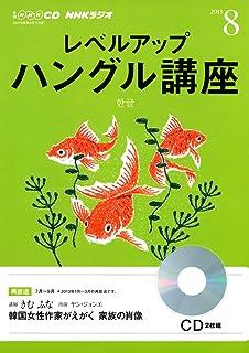 NHK CD ラジオ レベルアップ ハングル講座 2013年8月号