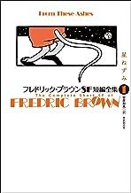 表紙: フレドリック・ブラウンSF短編全集1 星ねずみ | フレドリック・ブラウン