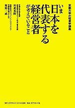 表紙: 京都大学の経営学講義 いま日本を代表する経営者が考えていること | 川北 英隆
