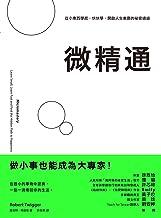 微精通: 從小東西學起,快快學,開啟人生樂趣的祕密通道 (Traditional Chinese Edition)