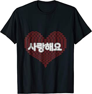Korean Saranghaeyo Heart I Love You Hangul T Shirt KPOP