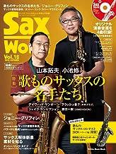 サックス・ワールド Vol.18(CD付) (シンコー・ミュージックMOOK)