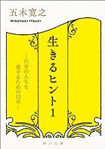 表紙: 生きるヒント ―自分の人生を愛するための12章― (角川文庫) | 五木 寛之