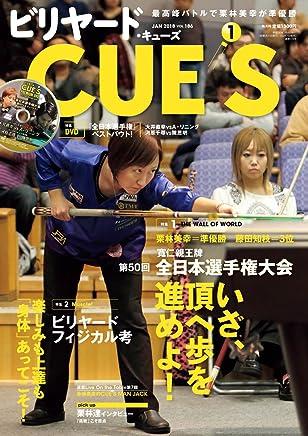 DVD付き ビリヤードCUE'S(キューズ) 2018年1月号