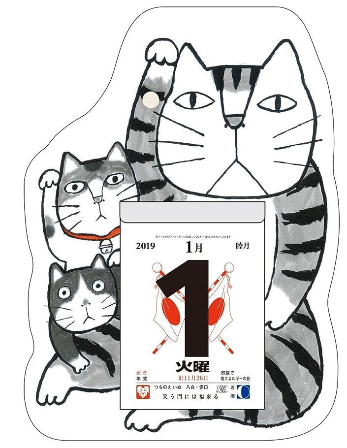 幽霊肯定的一次伏見上野旭昇堂 2019年 カレンダー 壁掛け 笑福萬福ねこ 福めくり 3号 NK8810