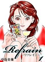 表紙: Refrain-リフレイン- 第1巻 | 中島 史雄