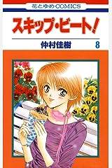 スキップ・ビート! 8 (花とゆめコミックス) Kindle版