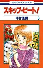 表紙: スキップ・ビート! 8 (花とゆめコミックス) | 仲村佳樹