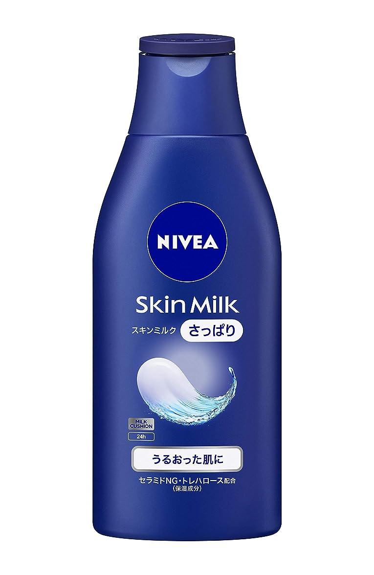 積極的にモードクリーナーニベア スキンミルク さっぱり 200g