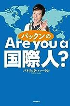 表紙: パックンのAre you a 国際人? | パトリック・ハーラン