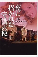 夜に招かれた守護天使 (ヴィレッジブックス) 文庫