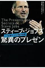 スティーブ・ジョブズ 驚異のプレゼン Kindle版