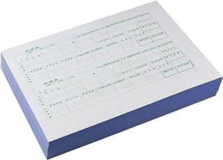 ヒサゴ 給与明細書A4ヨコ2枚複写(250セット入) 6615
