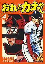 おれとカネやん4 (ゴマブックス×ナンバーナイン)